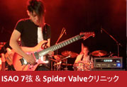 Line 6 presents ISAO 7 & Spider Valve