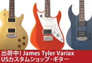 James Tyler Variax US